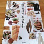 "<span class=""title"">『日本の食材帖 乾物レシピ』外部編集プロダクションと編集者の力が光る本</span>"