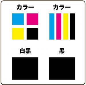 カラー カラー 白黒 黒